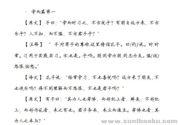 经典国学书籍 儒家经典《论语》全文+译文PDF文档百度网盘下载