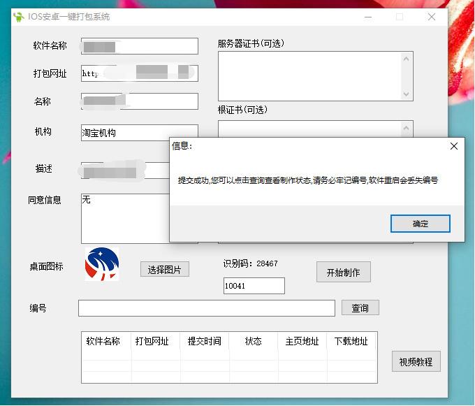 PC端苹果安卓免签一键生成应用绿标