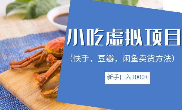 小吃技术虚拟项目,新手日入1000+(快手,豆瓣,闲鱼卖货方法)