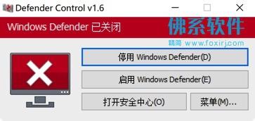 一键永久开启/关闭Windows Defender工具 Defender Control 汉化单文件