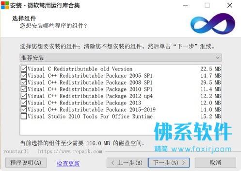 装机优化必备微软常用运行库合集 MSVBCRT AIO