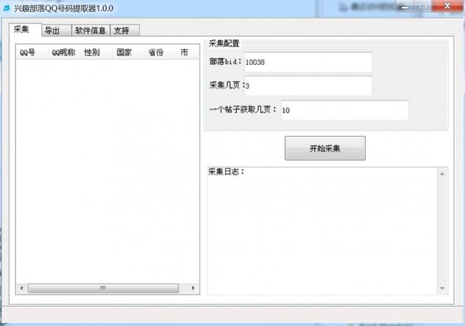 兴趣部落批量提取QQ号