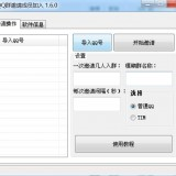 QQ批量邀请好友进群
