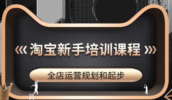 淘宝天猫运营推广培训课程新手开店到高手(无水印)