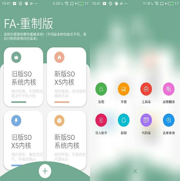 FA重制版v1.4.8 网页转换app-第1张图片-小冰资源网