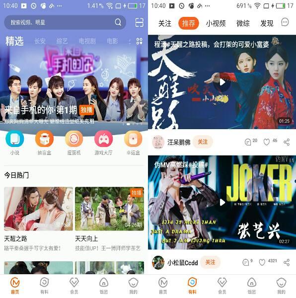 芒果TV_v6.5.19破解版 播放视频免广告-第1张图片-小冰资源网