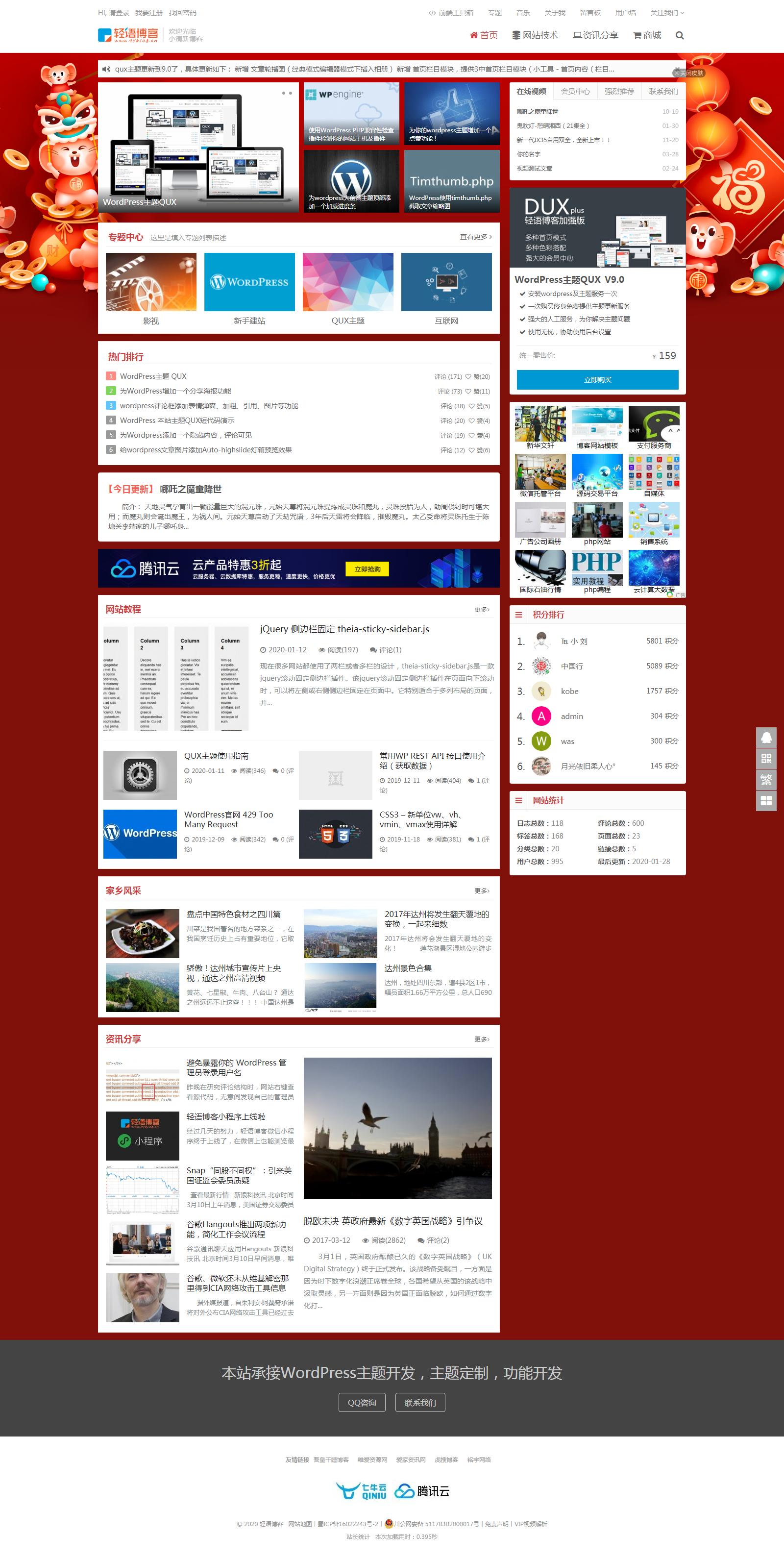 WordPress主题 QUX_plus_V9.1.4 完全免授权版