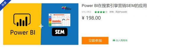 Power BI在搜索引擎营销SEM的应用,竞价数据分析视频培训课程(12G) 价值198元