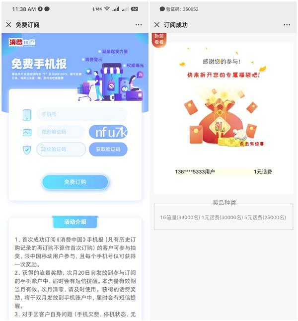 移动用户免费订阅消费中国手机报抽1-5元话费