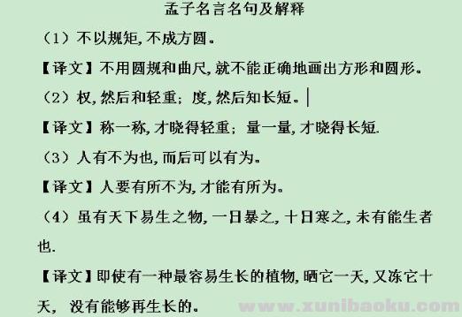 孟子名言名句及解释Word文档下载