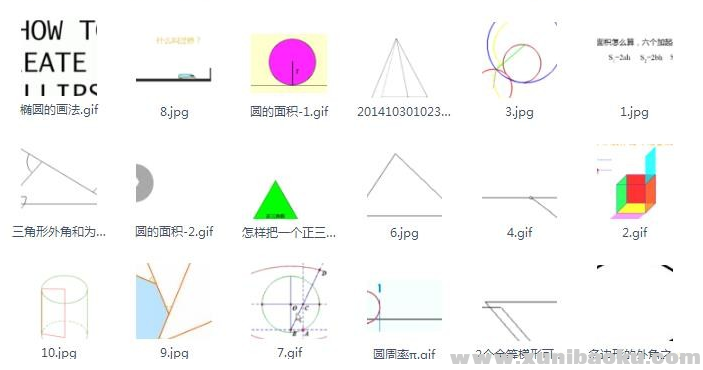 小学数学知识点动图汇总GIF汇总百度网盘下载