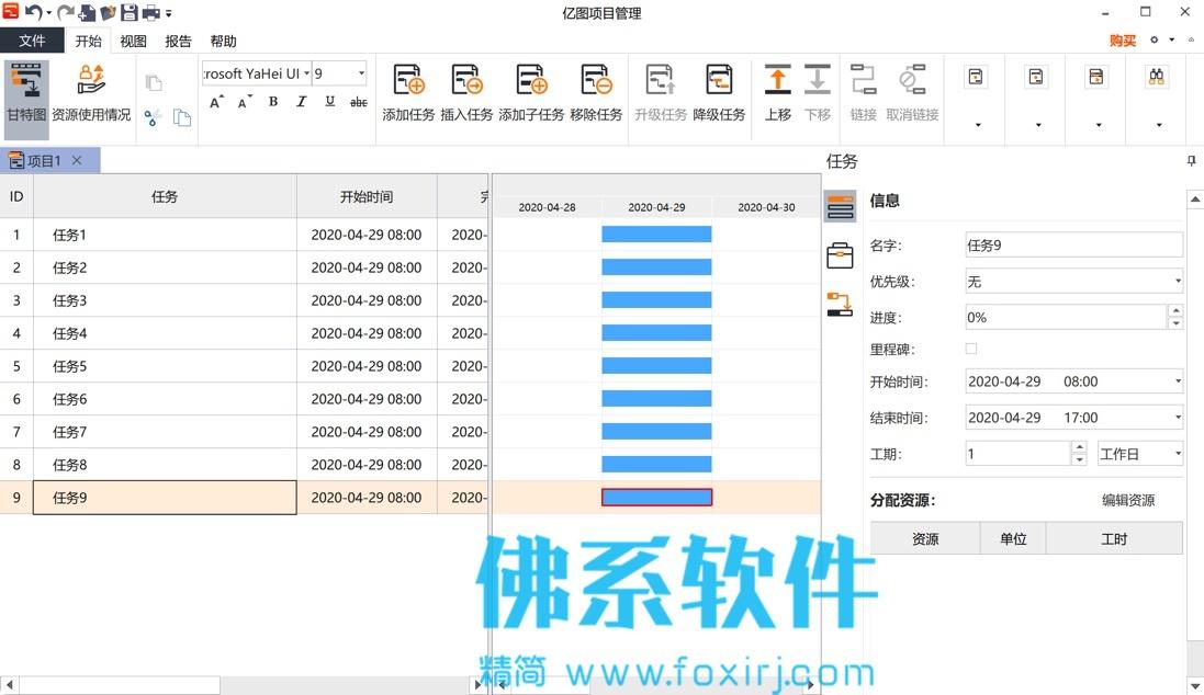 亿图项目管理软件Edraw Project 中文破解版