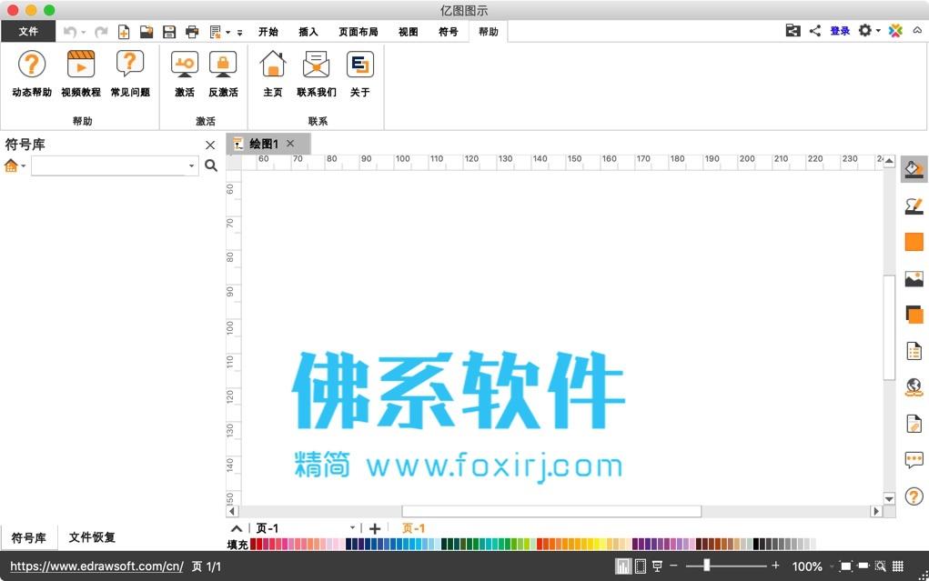 图文图示设计软件 亿图图示Edraw Max for Mac 中文破解版