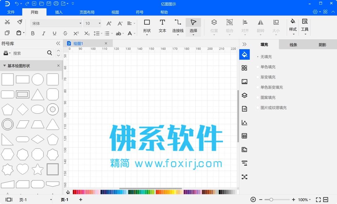 图文图示设计软件 亿图图示Edraw Max 中文修改版