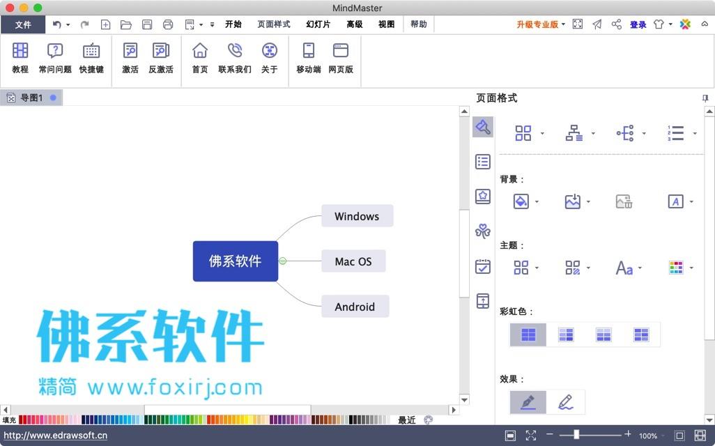 国产强大的思维导图软件 亿图思维导图MindMaster Pro for Mac 专官方正式版