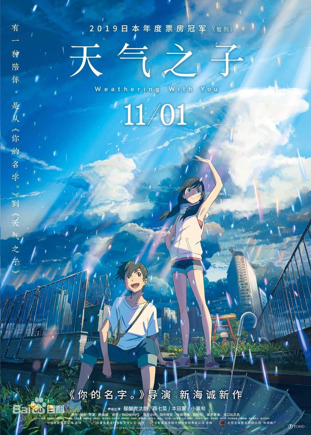 天气之子日语中文1080P