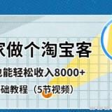 在家做个淘宝客,新手也能轻松收入8000+,淘客基础教程(无水印版)