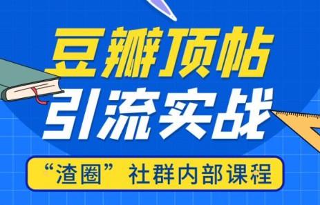 王校长:豆瓣顶帖引流2020年2月课程,80%以上内容实操(无需养号) 价值666元