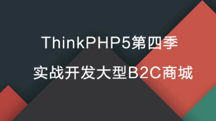 ThinkPHP5(tp5)第四季:实战开发大型B2C商城,327节(32.2G)