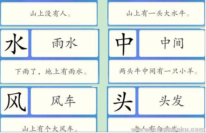 洪恩识字汉字字卡1300字全Word文档百度网盘下载