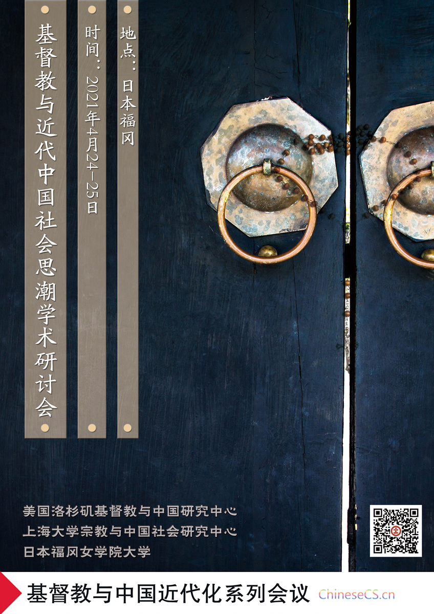 延期通知:基督教与近代中国社会思潮会议延期