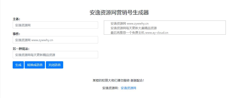 纯HTML,CSS,JS营销号语音生成器