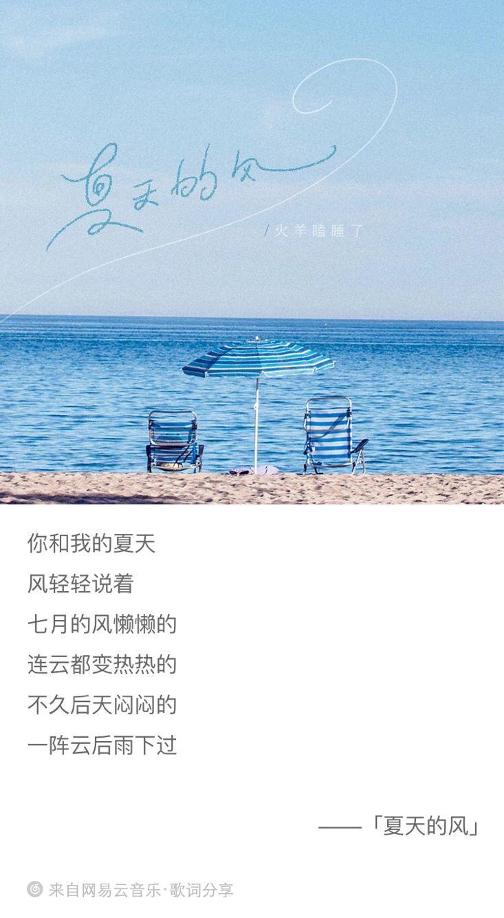 『单曲推荐』夏天的风