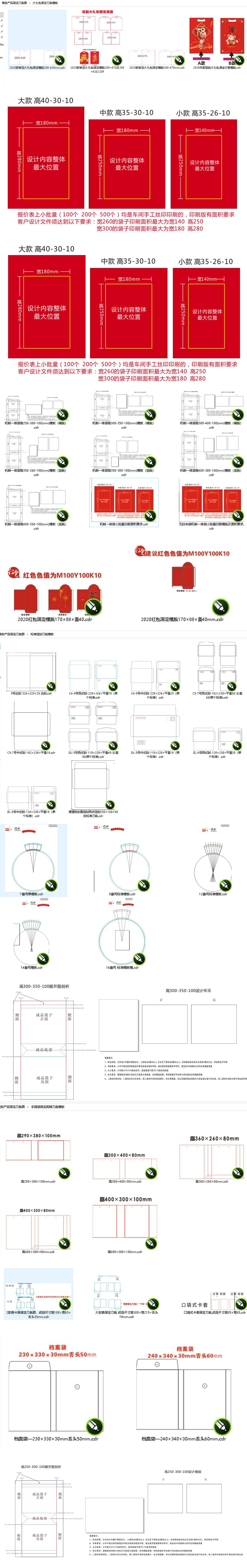 商务印刷品标准刀版文件全套丨纸杯丨档案袋丨手提袋丨信封丨无纺布袋丨礼包丨封套等标准刀版模板丨设计酷COOK-设计酷-设计酷COOK-这设计很酷COOL