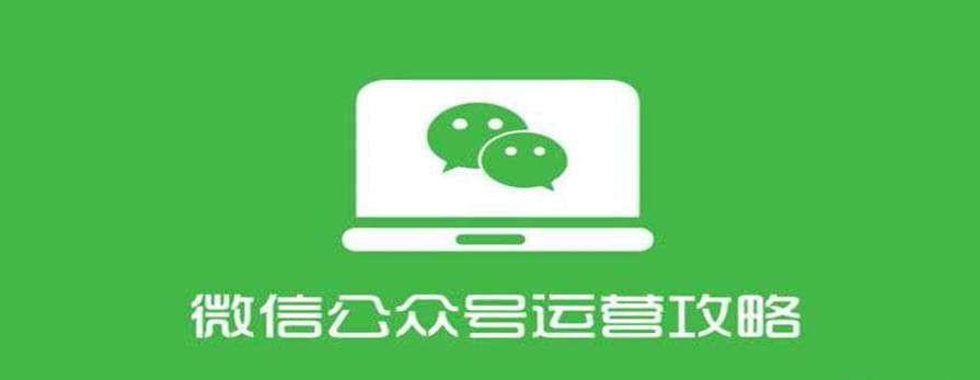 零系统运营微信公众号教程