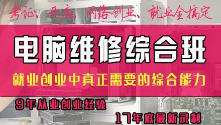 华强北维修电脑主板视频课下载插图