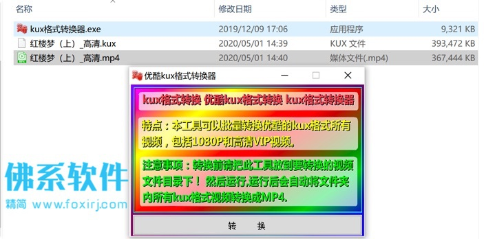 优酷视频kux格式转换器 单文件版