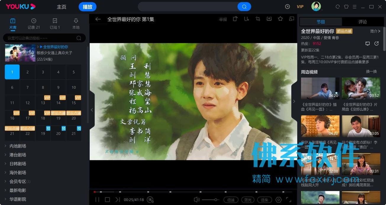 优酷视频 去广告精简版+本地VIP免费下载1080P视频