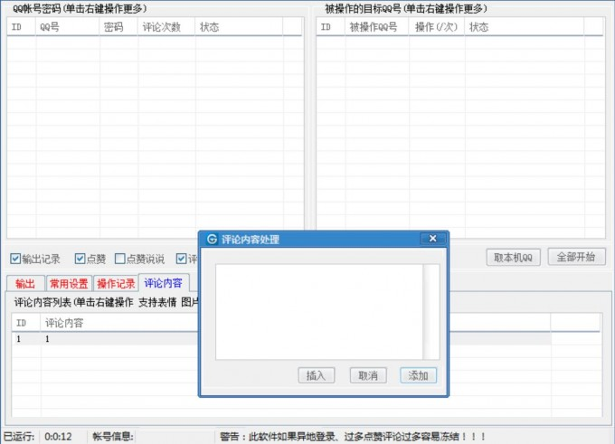 GTQQ陌生空间群发赞评助手v3.31 无限制免费版