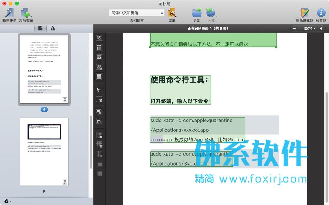 功能强大的OCR文字识别软件 ABBYY FineReader OCR Pro for Mac 专业版