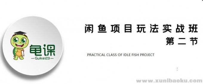 宅男龟课闲鱼项目玩法实战班第10期第2节:如何选择适合自己的产品