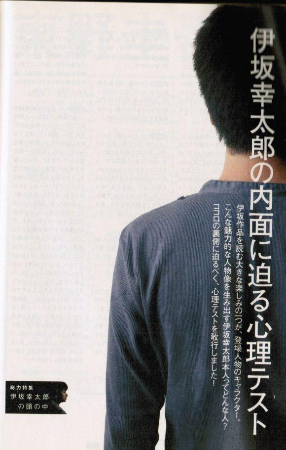 揭秘伊坂幸太郎の心理测验