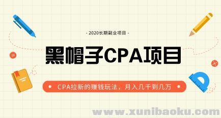 黑帽子手机CPA项目长期副业,CPA拉新的赚钱玩法,月入几千到几万(价值1280元)无水印
