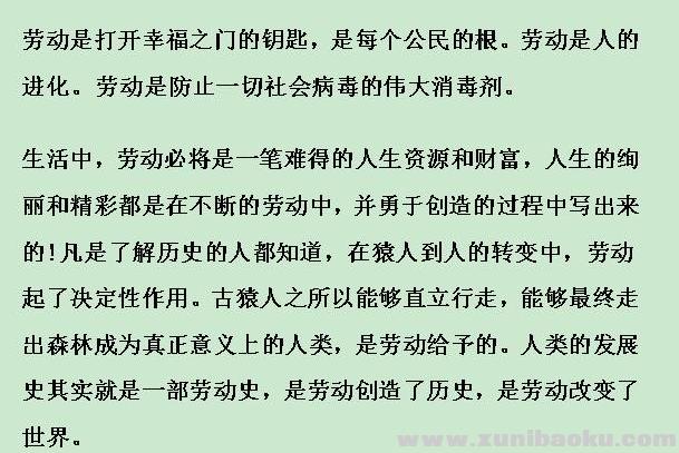 五一劳动节小学语文作文10篇Word文档下载