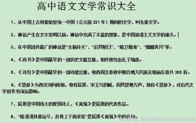 高中语文文学常识大全整理Word文档下载