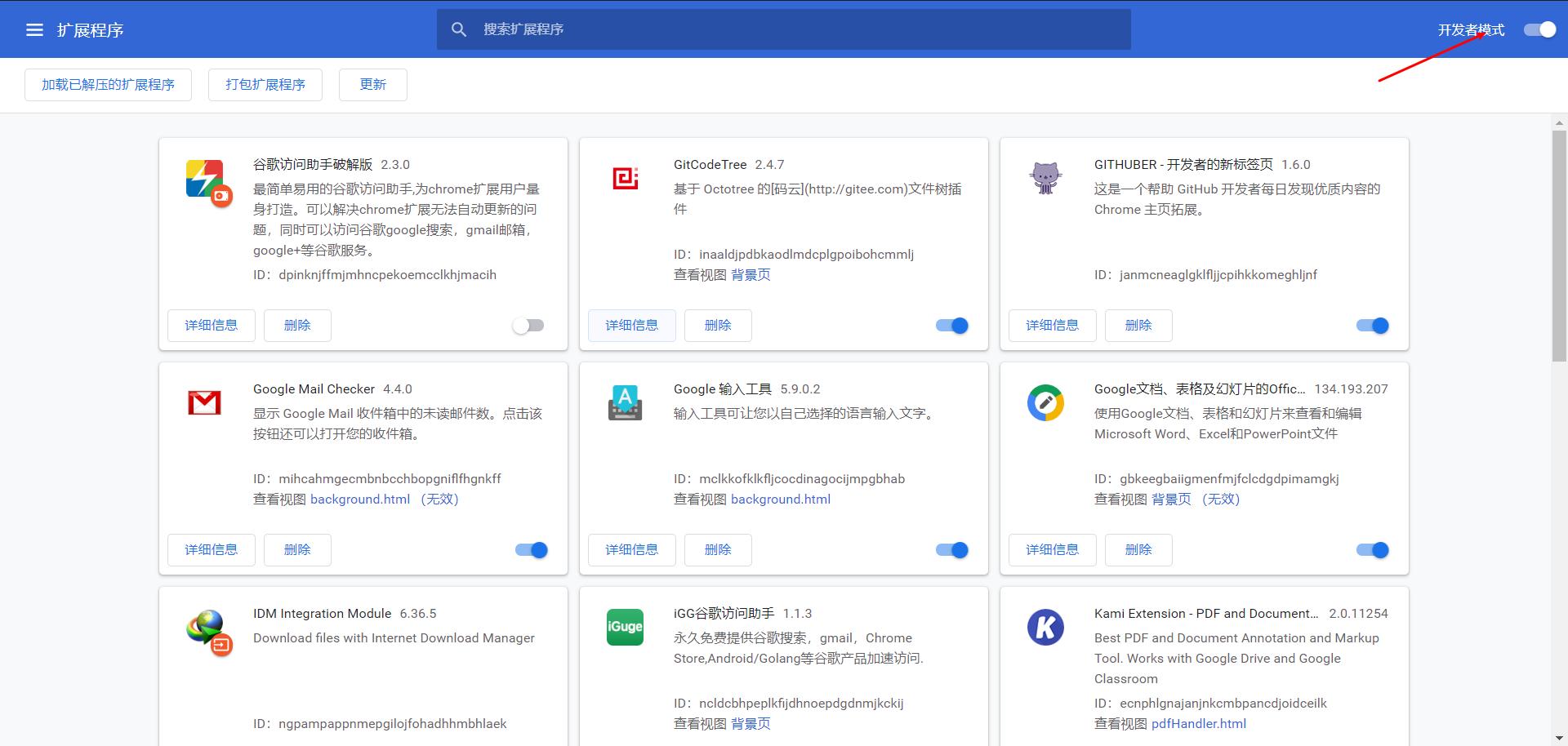 【Google】Google插件.crx文件无效解决方法-icbug创客