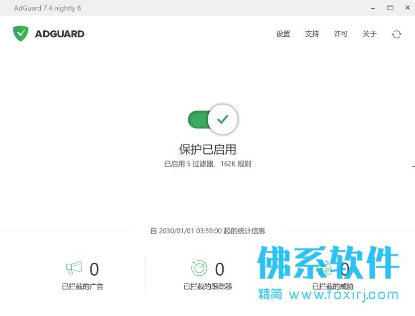 专业的广告拦截软件 Adguard Premium Nightly 中文修改版