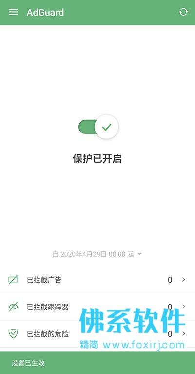 专业的广告拦截软件 AdGuard Premium 中文破解版
