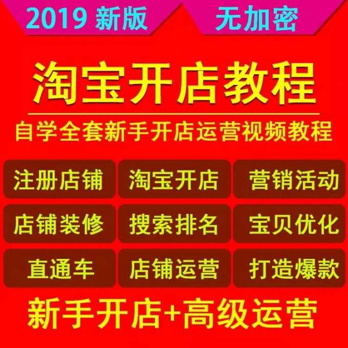 淘宝开店视频教程2019全套新手自学电商运营店铺教学课程