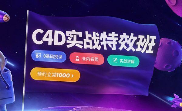 巧匠课堂C4D视觉特效班,樱桃老师2019年最新16期培训班