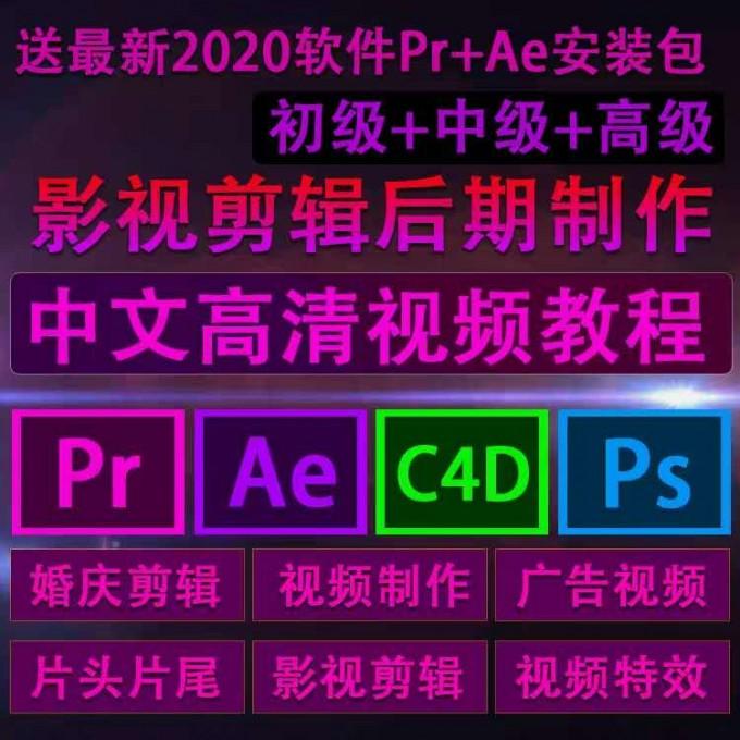 AE/PR/C4D视频教程全套零基础影视后期视频剪辑教学课程学习资料