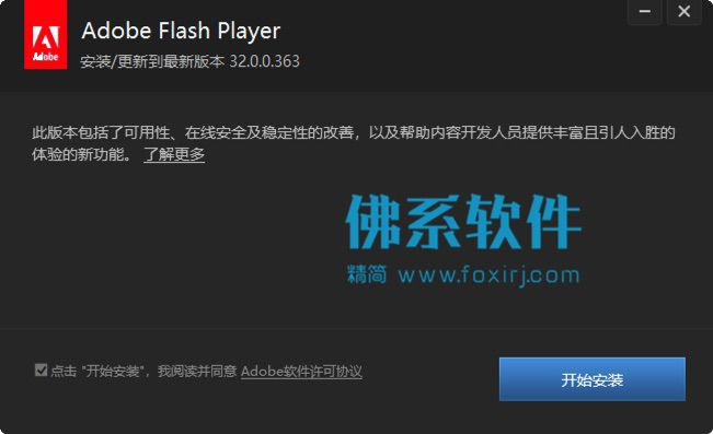 Adobe Flash Player NPAPI/PPAPI/ActiveX 解锁区域限制版