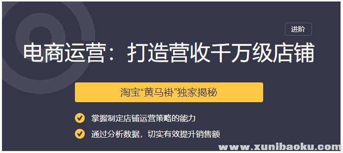 【三节课】千万级网店运营操盘手养成计划(完结)