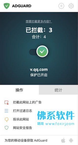 专业的浏览器广告过滤拦截插件 AdGuard 广告拦截器 官方中文版