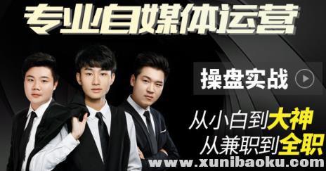 微客VIP自媒体72期:快速开通收益玩法(图文篇+视频篇+拓展篇)价值3580元