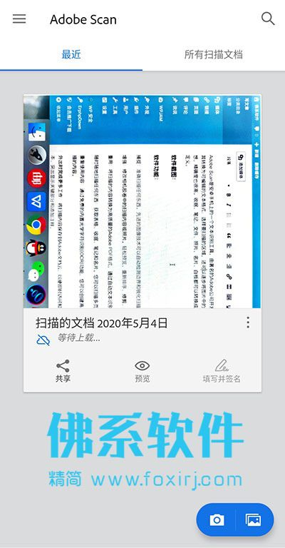 PDF文档识别扫描软件 Adobe Scan 官方中文版